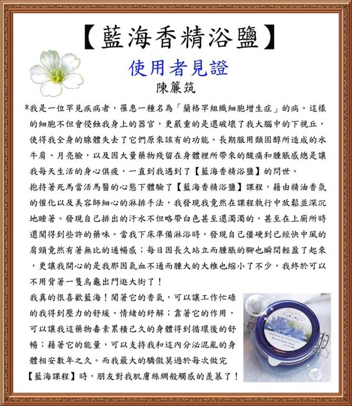 藍海香精浴鹽-特色圖