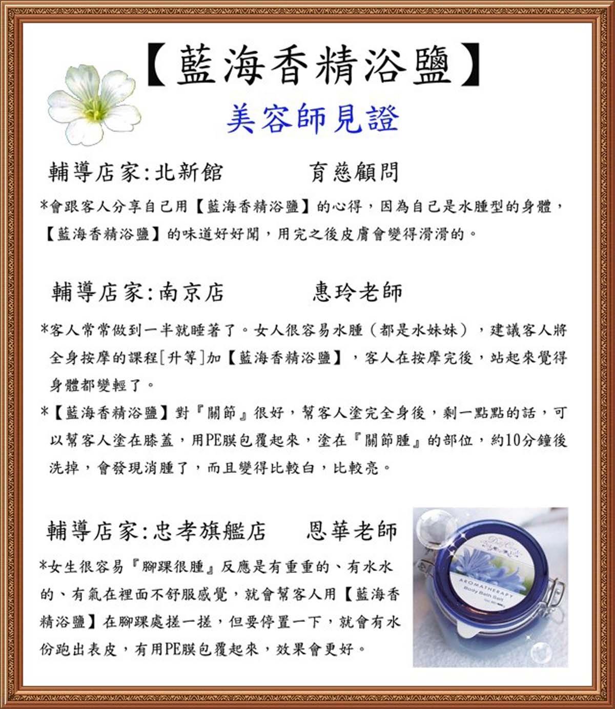 藍海香精浴鹽-美容師見證1
