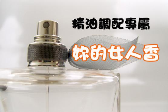 自調香水-2拷貝
